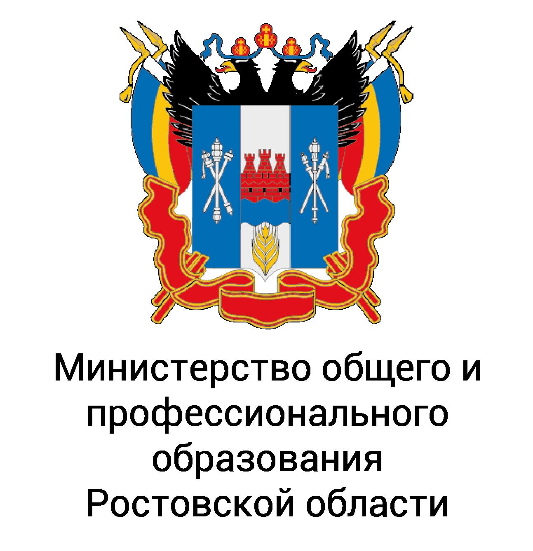 Министерство РО